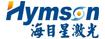海目星激光/HYMSON