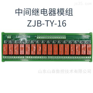 ZJB-TY-16中间继电器模组