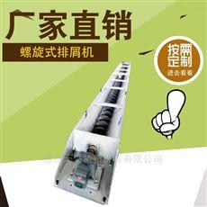 TCGP厂家生产制造螺旋排屑机
