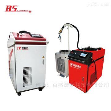 FSC001百盛激光 专业手持激光焊接机 金属焊接