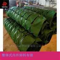 四川抗酸碱防火布除尘卸料水泥布袋厂家