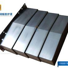 乔峰850机床加工中心钢板导轨防护罩厂家