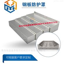 远大V6/V8高速立式加工中心XYZ轴钢板防护罩
