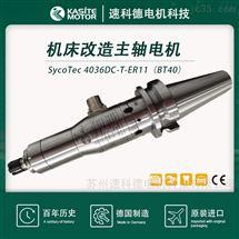 SycoTec机床CNC改造主轴角度侧铣方案