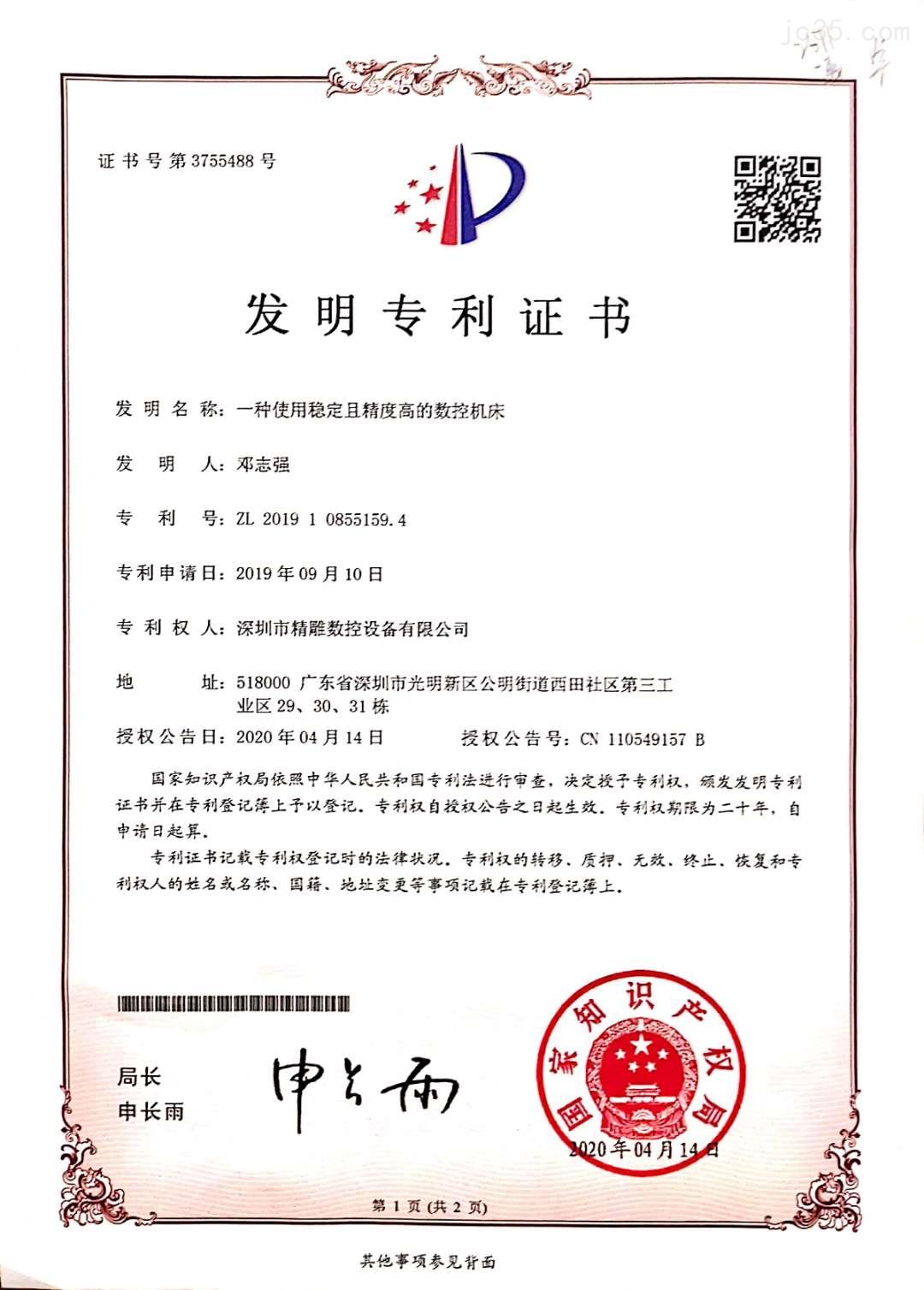 发明专利证书-一种使用稳定且精度高的数控机床