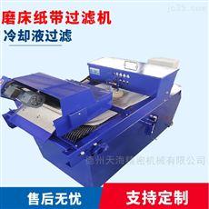 TCZG纸带过滤机按需定制