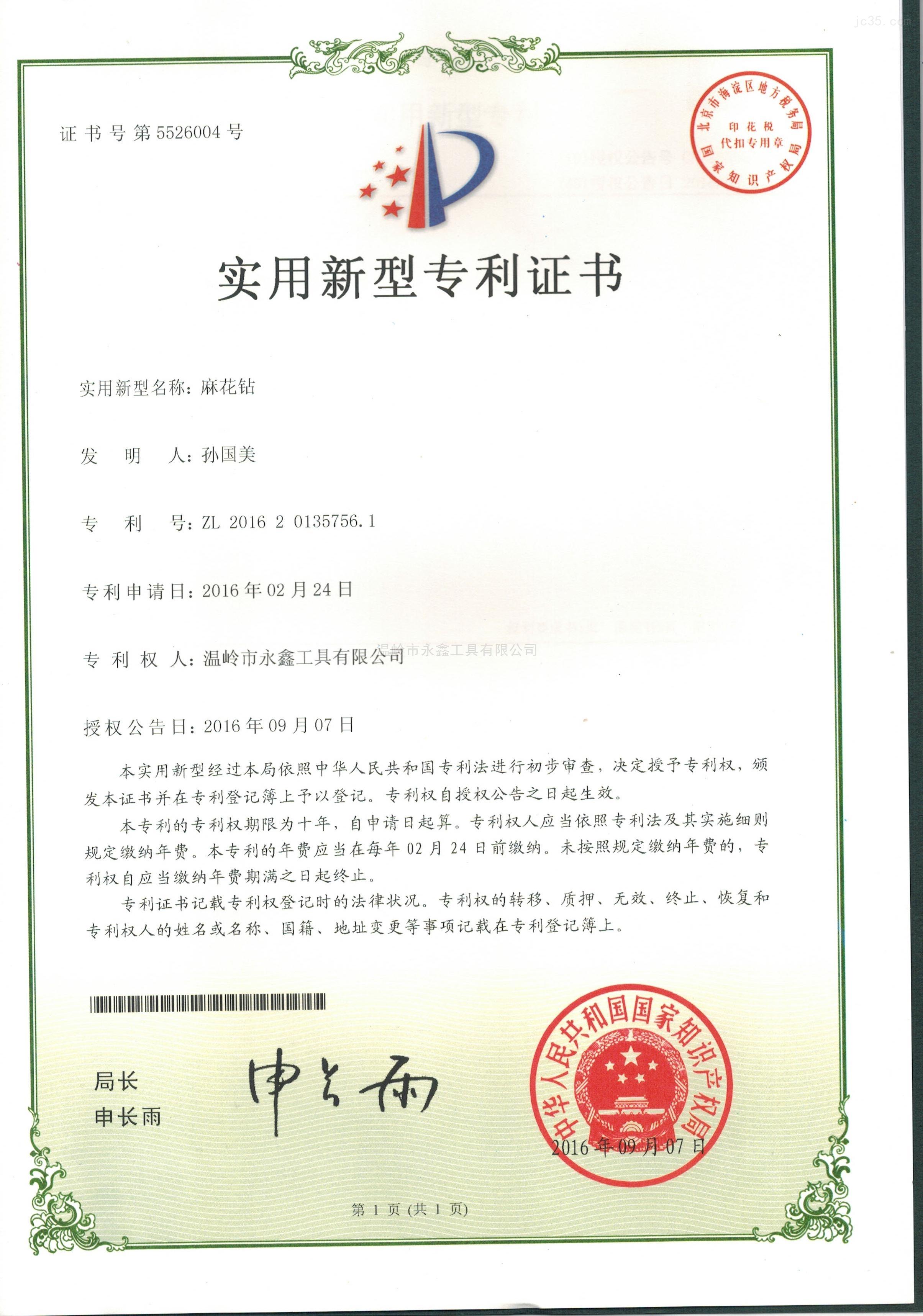 实用新型专利证书-麻花钻