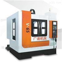 Vmc650立式加工中心开模制造设计配置
