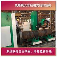 KR-XY5大管径五轴管材切割机