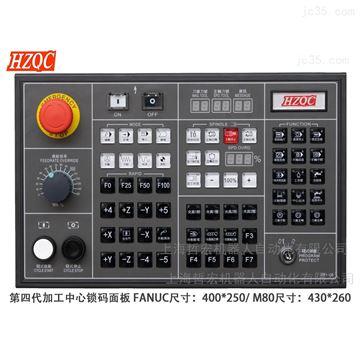 HZQC通用型水晶按键锁码面板