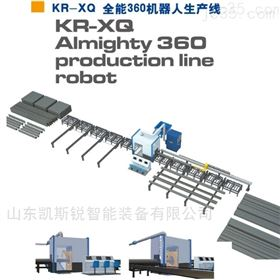 KR-XHH型相贯线切割机