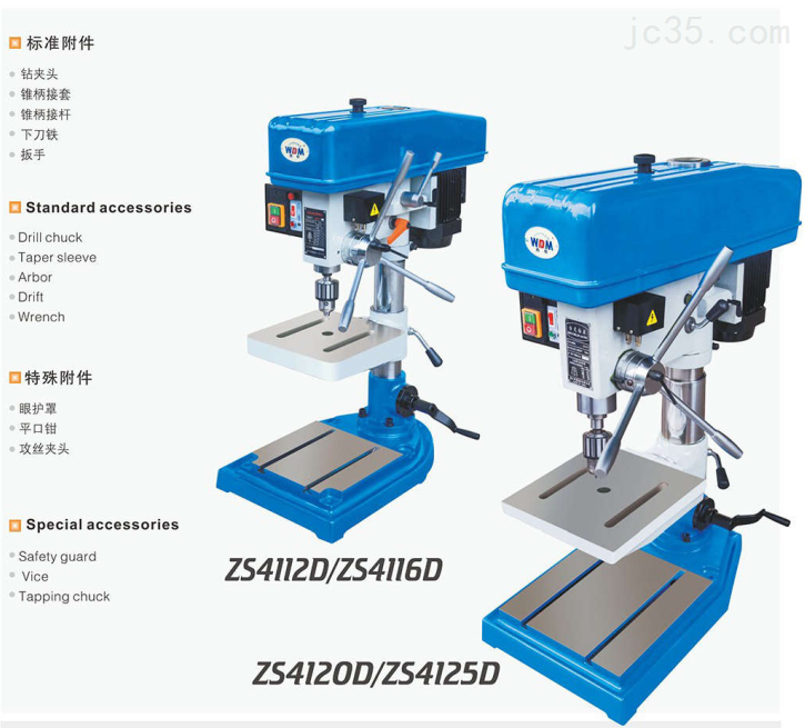 ZS4125D高品质钻攻两用机