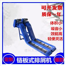 输送铁削铝屑定做镗床链板排屑机