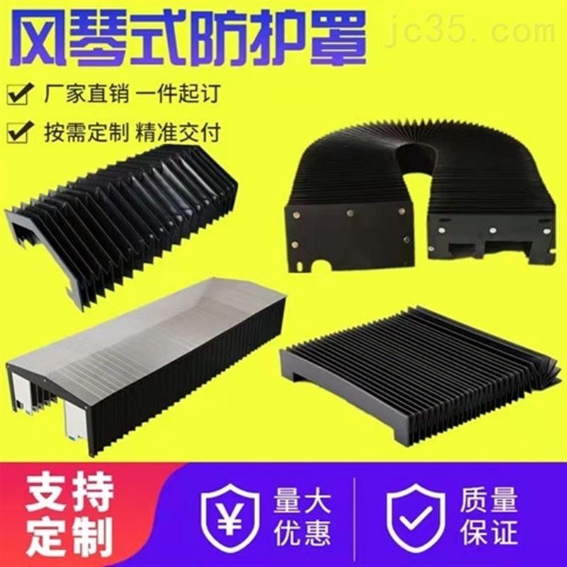 机床风琴式柔性伸缩式导轨防护罩