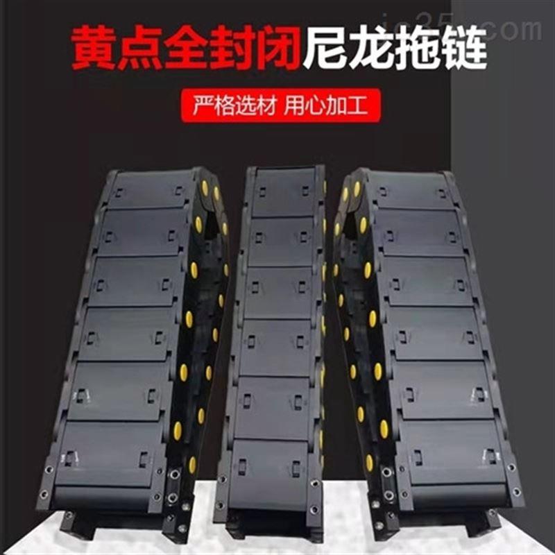 增强尼龙桥式全封闭电缆高静音拖链