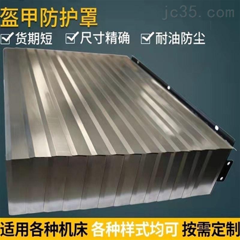 数控机床不锈钢板伸缩式防护罩