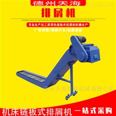 tcpb输送铁削铝屑定做镗床链板排屑机