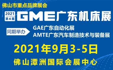 2021 GME廣東機床展