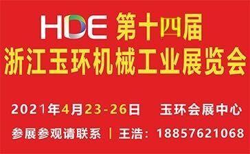2021第十四屆浙江(玉環)機械工業展覽會