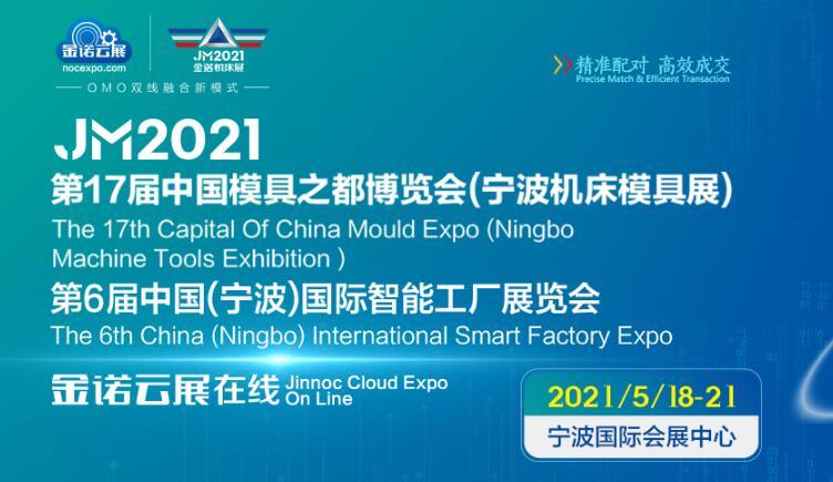 JM2021第17屆中國國際模具之都博覽會(寧波機床模具展)