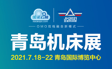 JM2021第24屆青島國際機床展覽會