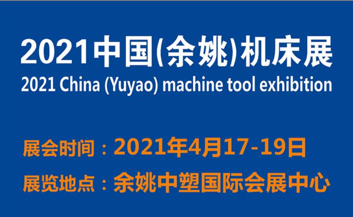 2021中國(余姚)智能制造技術博覽會