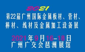 第二十二屆廣州國際金屬板材、管材、棒材、線材及金屬 加工、配套設備展
