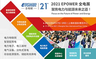 EPOWER第二十一屆中國全電展