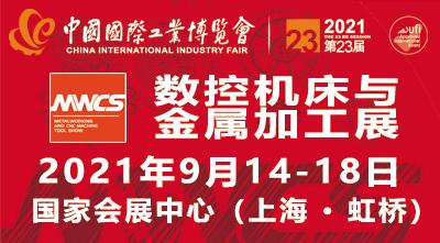 (上海工博會)第23屆中國國際工業博覽會數控機床與金屬加工展