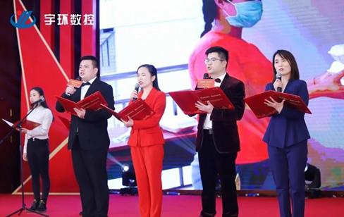 宇環集團2020年總結表彰暨新年年會隆重舉行