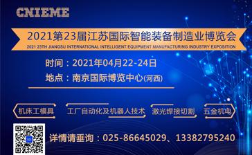 2021第23屆江蘇智博會暨第20屆南京機床展