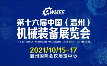 第十六屆中國(溫州)機械裝備展覽會