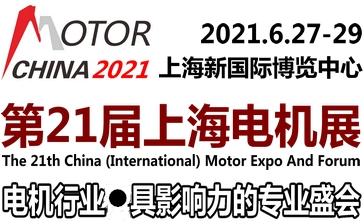 2021第二十一屆中國國際電機博覽會(上海電機展覽會)