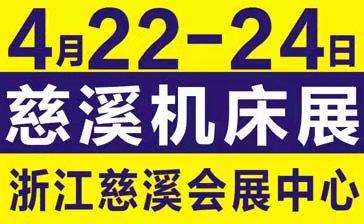 第15屆中國(慈溪)工業博覽會