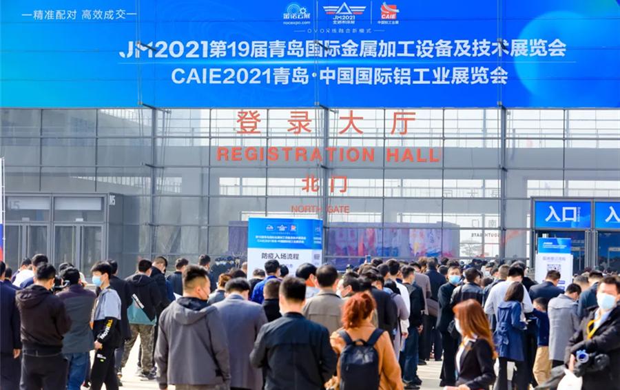 第19屆青島國際金屬加工設備及技術展覽會隆重開幕!