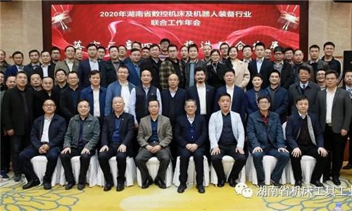"""落實""""三高四新"""" 推進融合發展 ——2020年度湖南機床行業聯合工作年會順利召開"""