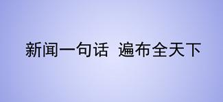 一句話新聞:2021 ITES深圳工業展30日啟幕