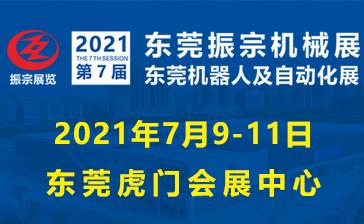 第七屆東莞振宗機械展