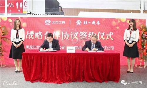 北方工具公司与北一机床公司签订战略合作协议