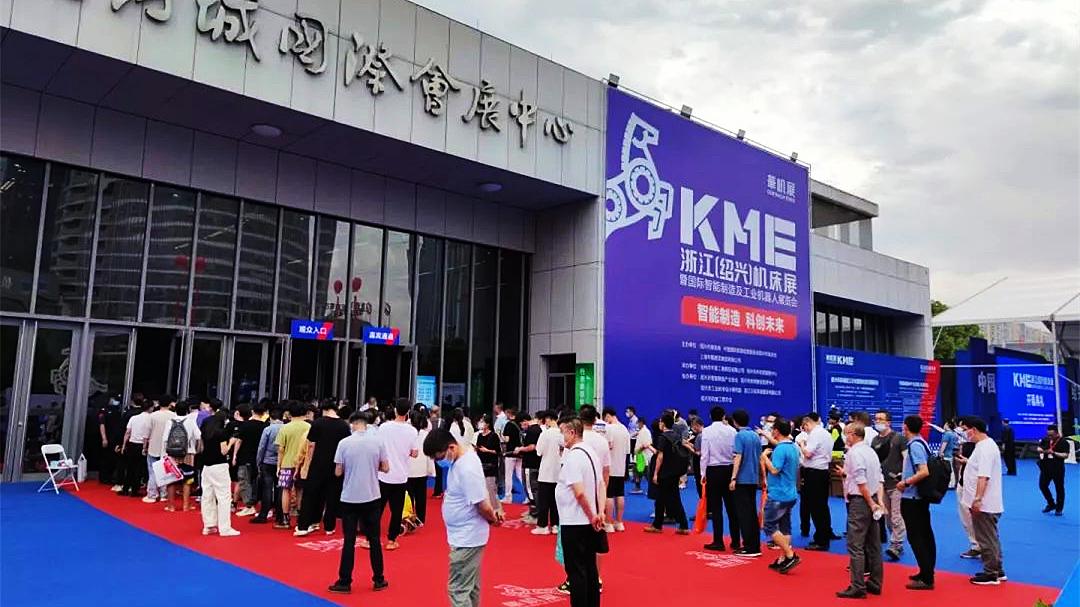 首届浙江(绍兴)机床展暨国际智能制造及工业机器人展览会盛大开幕