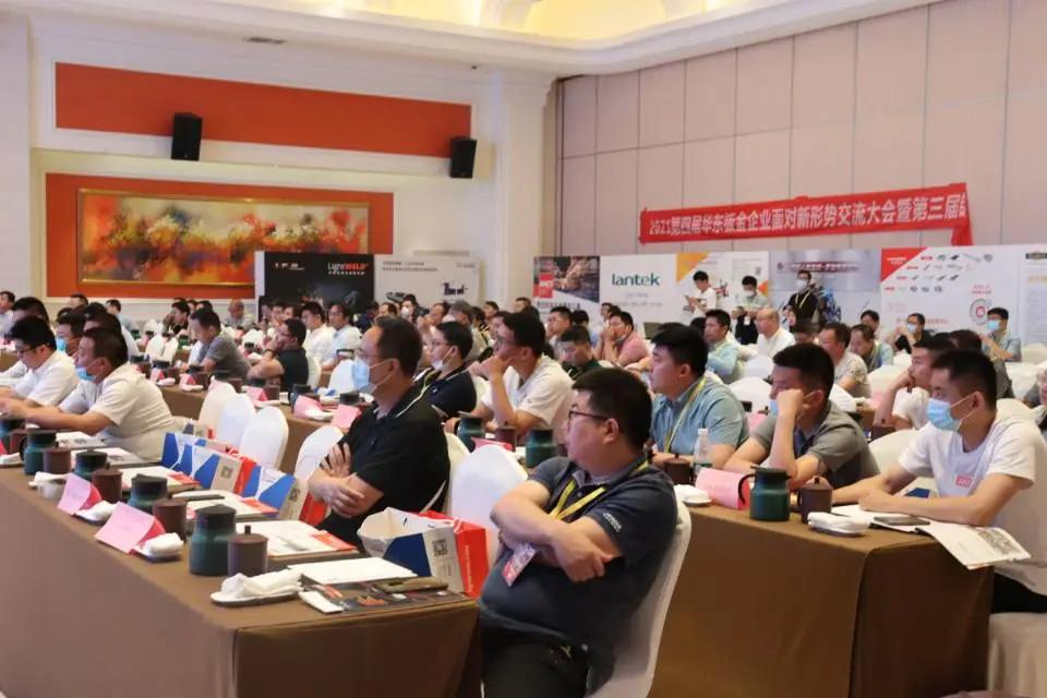 2021第四届华东钣金企业面对新形势交流大会暨第三届钣金自动化成形技术论坛在苏州成功举办