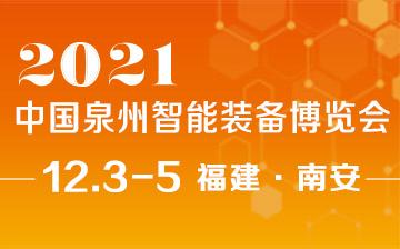 2021�Q�第三届�Q�中国泉州智能装备博览会