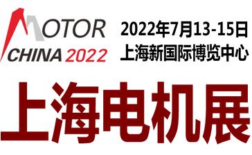 2022�q�第22届上���L��机展览会