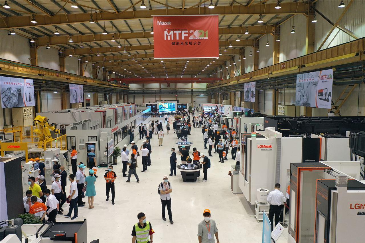 馬扎克MTF2021制造未來展示會在銀川盛大開幕