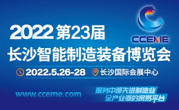 2022�W?3届长沙智能制造装备博览会
