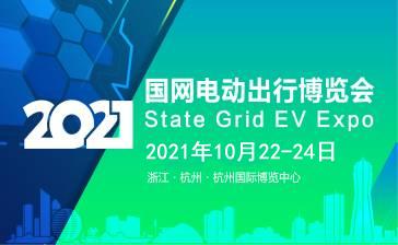2021国网电动�����博览会暨�W�六届中国(杭州�Q�国际电动�R博览�?