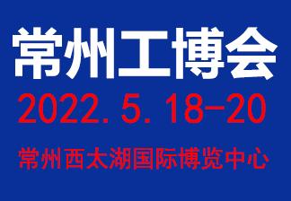 2022�W�十届中国常州国际工业装备博览会