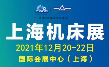 JM2021上�v国际机床展览�?上�v国际数字化工厂展览会