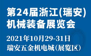 2021�W?4届浙江(瑞安�Q�机械装备展览会