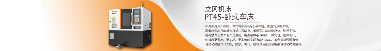 浙江立冈w88网站手机版有限公司
